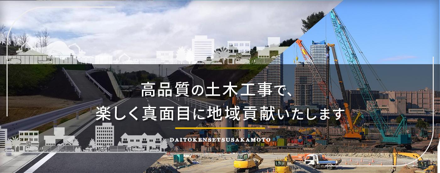有限会社大東建設坂元
